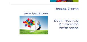 advertising facebook optimization