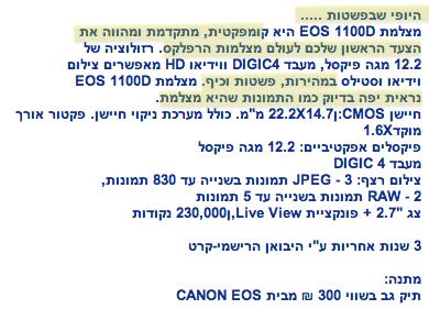 camera text after optimization