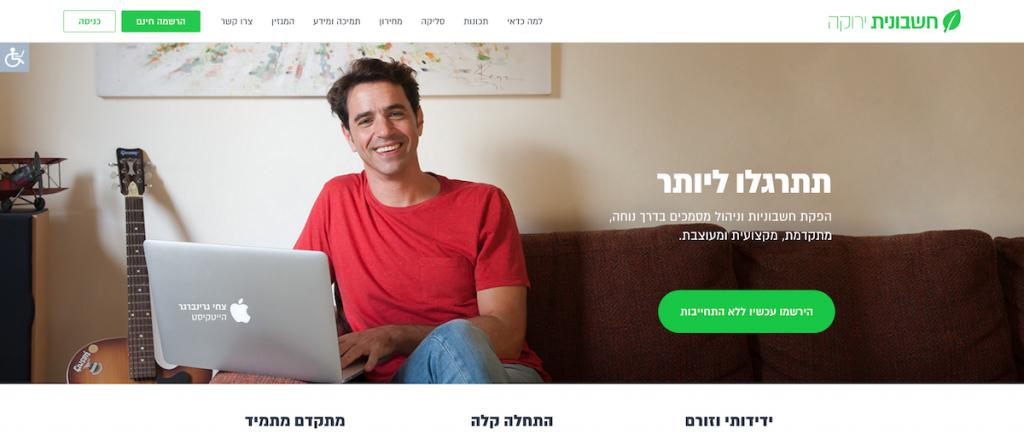 green invoice homepage