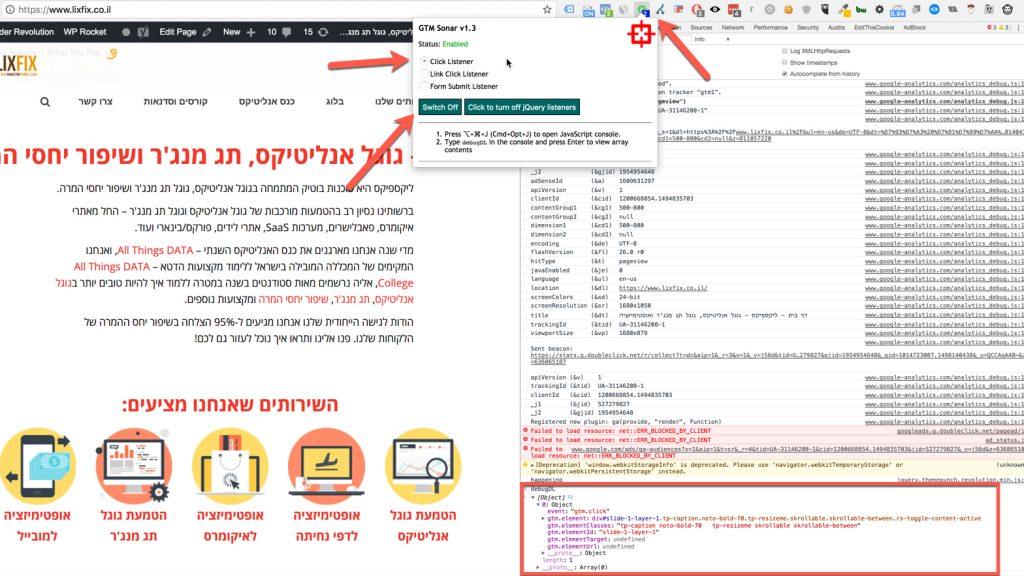 google tag manager sonar