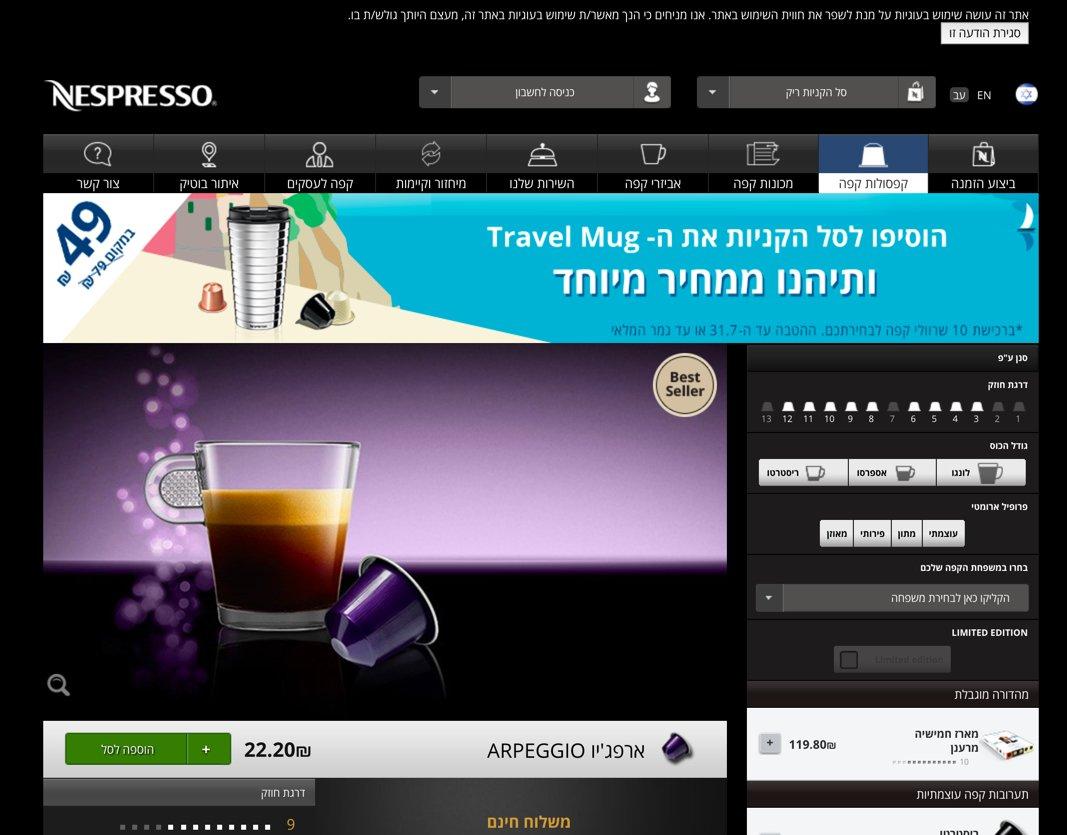 nespresso landing page