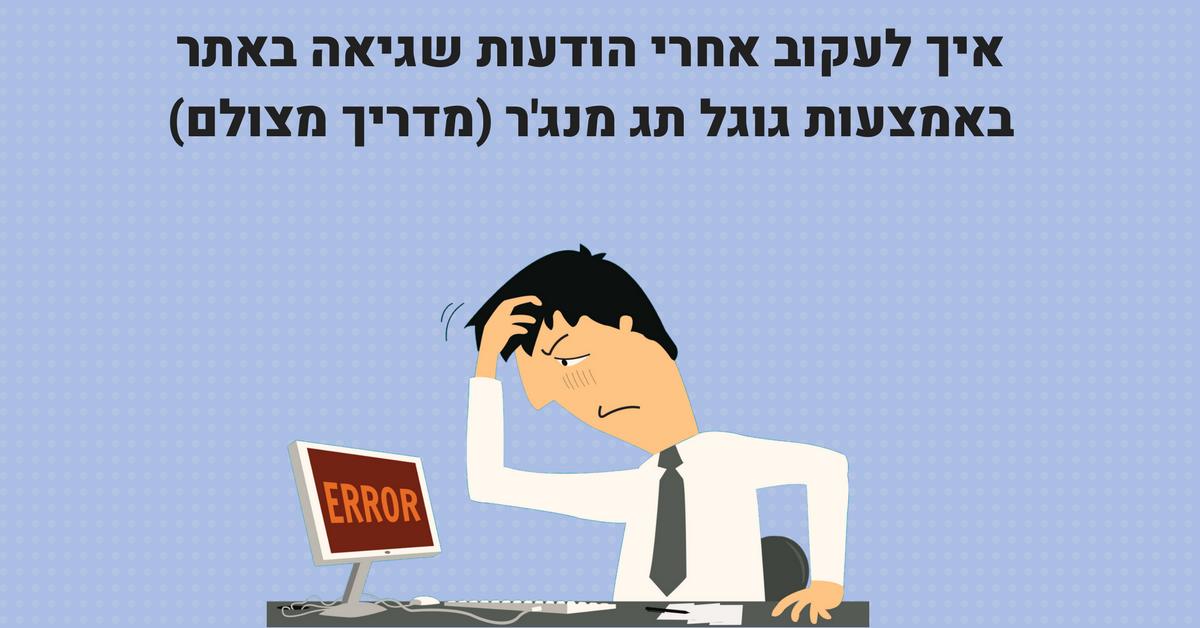 איך לעקוב אחרי הודעות שגיאה באמצעות גוגל תג מנג'ר