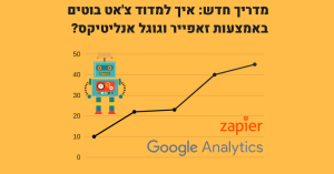 measuring chatbots with google analytics 1