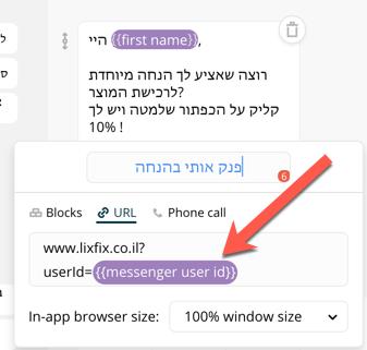 user id parameter