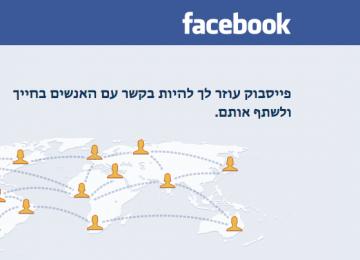 שיווק בפייסבוק: האם זהו הסוף של הרשת החברתית הגדולה בעולם?