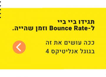 תגידו ביי ל-bounce rate וזמן שהייה, ותכירו את המדדים החדשים בגוגל אנליטיקס 4