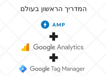 הטמעת גוגל אנליטיקס באתרי AMP באמצעות גוגל תג מנג'ר
