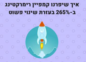 הטיפ הפשוט הזה עזר לנו לשפר את תוצאות הרימרקטינג של הלקוח ב-265%
