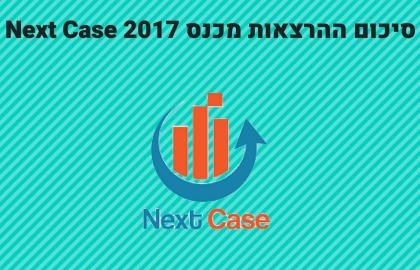 סיכום כנס Next Case 2017