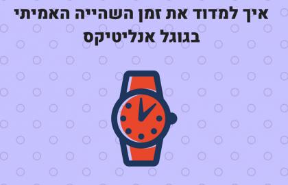 איך למדוד עם גוגל אנליטיקס את זמן השהייה האמיתי של הגולשים באתר