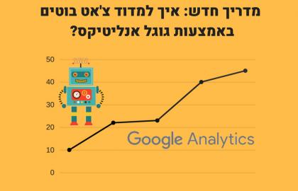 איך למדוד צ'אט בוטים באמצעות גוגל אנליטיקס